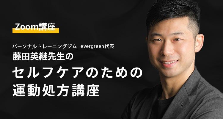 藤田英継先生のZoom講座 「セルフケアのための運動処方講座」