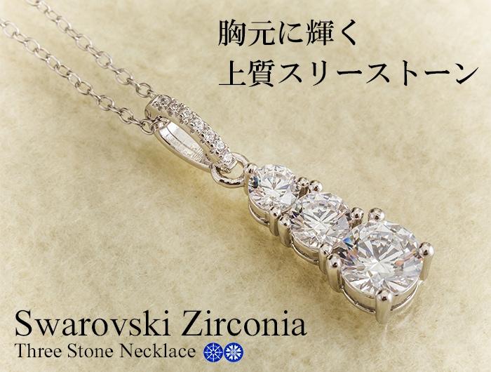 【スワロフスキー ジルコニア】H&C 計1.78ct スリーストーン マイクロ ネックレス