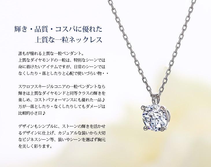 ネックレス スワロフスキー レディース ダイヤモンド