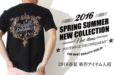 2016春夏新作
