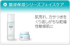 潤浸保湿フェイスケア 外部刺激を受けにくい「潤い高密度肌」に保ちます。