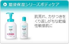 潤浸保湿ボディケア 洗浄と保湿、2つのケアで乾燥して敏感なあなたの肌を守る、ボディケアシリーズ。
