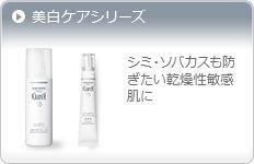 潤浸美白フェイスケア 毎日のお手入れにライン使いできる、低刺激性の美白ケアシリーズ。