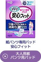 尿とりパッド 紙パンツ専用 安心フィット(大人用紙パンツ用パッド)