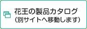 花王の製品カタログ(別サイトへ移動します)