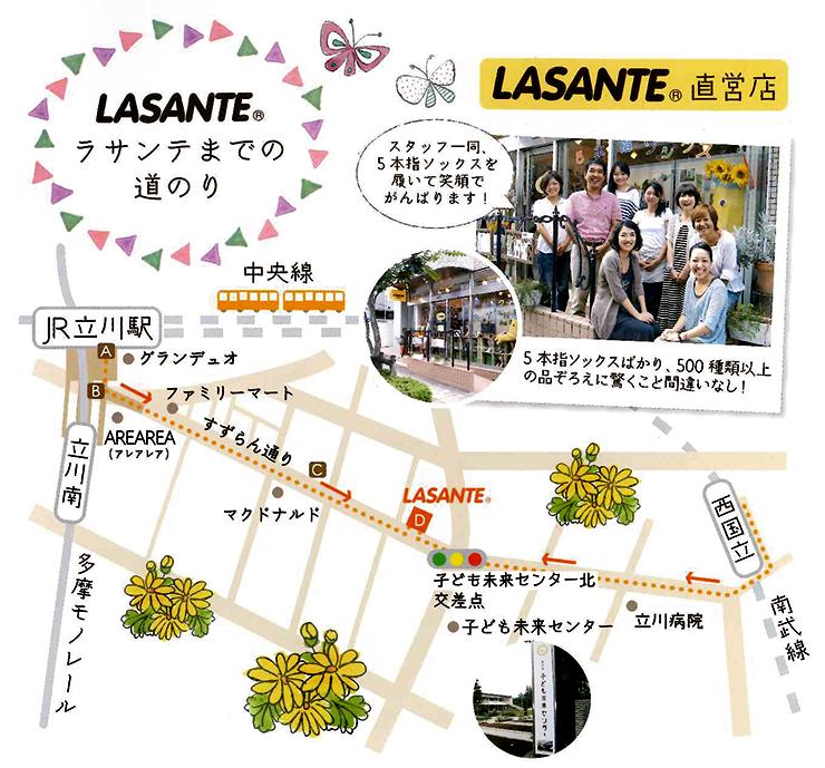 5本指専門店「ラサンテ」までの道のり※JR中央線「立川駅」から徒歩約6分