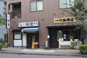 3)300mくらい直進すると途中に「一六珈琲店」、「和楽(わらく)」を通り過ぎます。