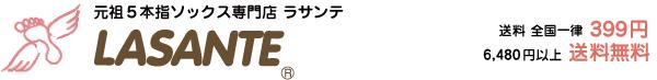 5本指ソックス専門店ラサンテ