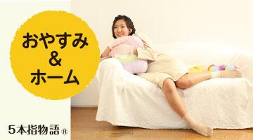 おやすみ・ホーム用5本指ソックス