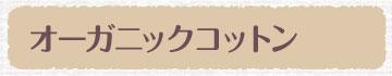 オーガニックコットン素材の5本指ソックス