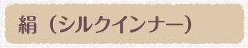 シルク(綿)素材のインナー5本指ソックス