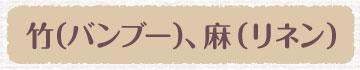 竹、バンブー、麻、リネン素材の5本指ソックス