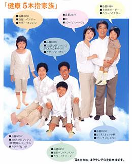5本指家族