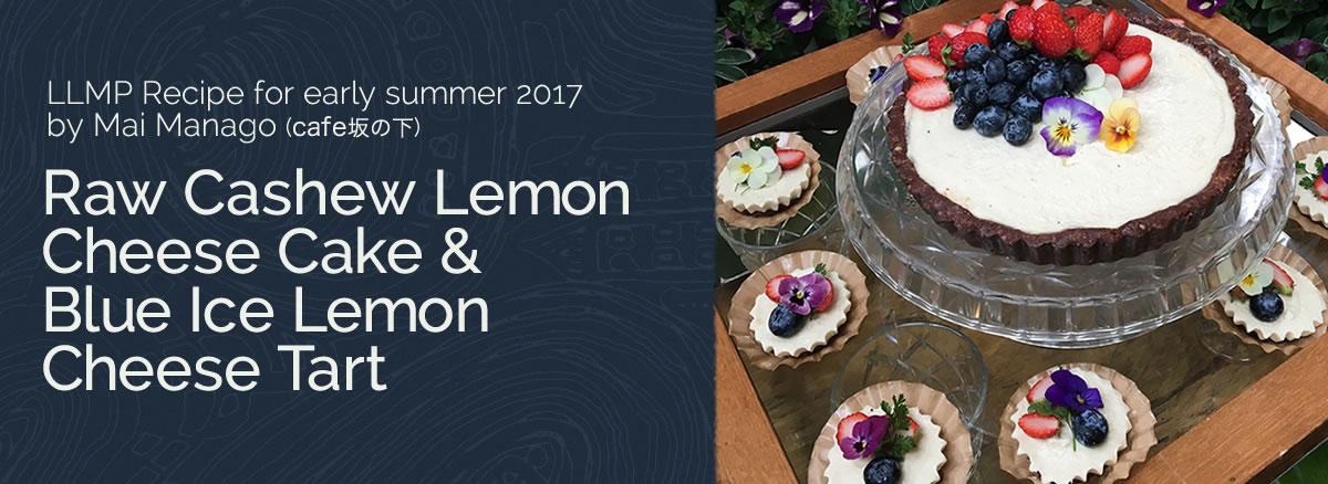 初夏のレシピ2017プレゼント