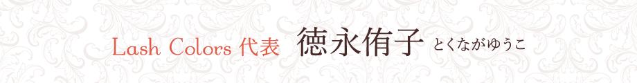 LashColors,ラッシュカラーズ,まつげエクステ,国産グルー,YOUBEAUTY,徳永侑子