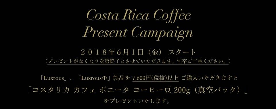 Costa Rica Coffee Present Campaign Title