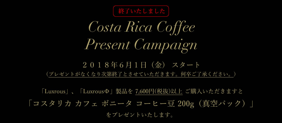 Costa Rica Coffee Present Campaign Title