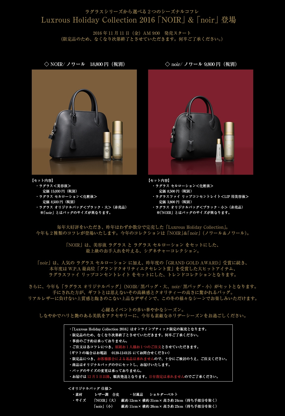 Luxrous Holiday Collection 2016「NOIR」&「noir」登場