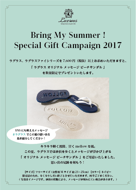 Bring My Summer! Special Gift Campaign 2017