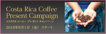 Costa Rica Coffee Present Campaign