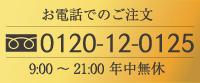 0120-12-0125