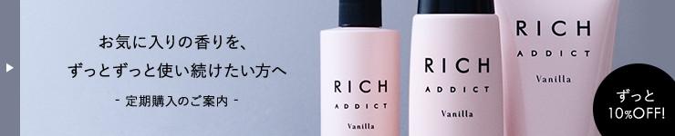お気に入りの香りを、ずっとずっと使い続けたい方へ定期購入のご案内