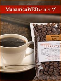 自家焙煎高級珈琲豆専門店 Matsurica 1978 松本珈琲WEBショップはこちら