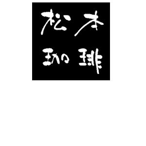 Matsurica 1978 松本珈琲 ロゴ