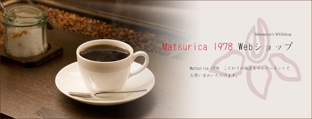 MatsuricaWEBショップ