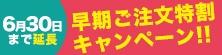 早期ご注文特割キャンペーン!!