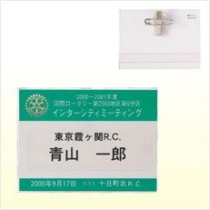 R8401・8402 名札カードとハードケース