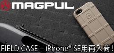 MAGPUL社製iPhone SE、5/5s対応のフィールドケースも限定再入荷!