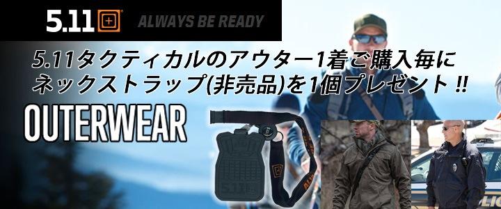 5.11 タクティカル アウター商品ご購入でオリジナル ネックストラップ プレゼントキャンペーン!