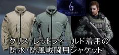 BIOHAZARD6でクリス・レッドフィールドが着用している防水・防風戦闘用ジャケットを再現