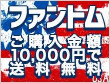 ご購入金額1万円で送料無料