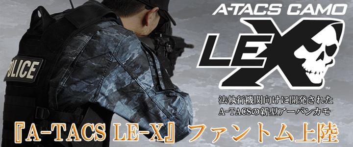 法執行機関向けに開発されたA-TACSの新型アーバンカモ「A-TACS LE-X」ファントム上陸