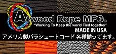 「Atwood Rope MFG.」アメリカ製プラシュートコード各種揃っています。