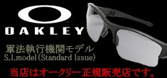 「OAKLEY」軍法執行機関モデル Standard Issue