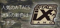 「A-TACS」人気のA-TACS迷彩の新色ぺージへ
