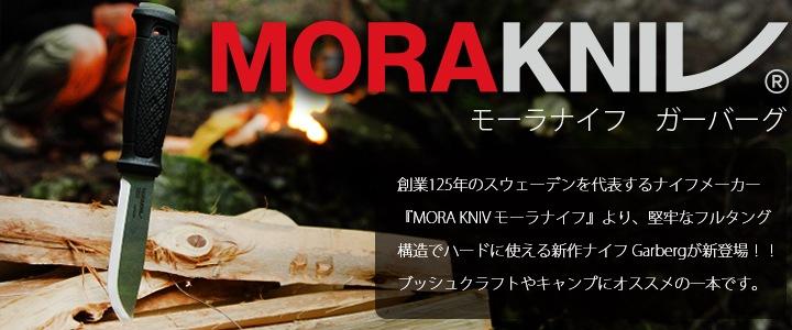 MORA KNIFE Garberg(モーラナイフ ガーバーグ)新登場!堅牢なフルタング構造