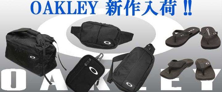 OAKLEY オークリー ブランド 春モノ新作入荷中!