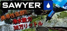 「SAWYER」浄水能力38万リットル 携帯性抜群!!