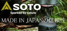 「SOTO」MADE IN JAPANの信頼性