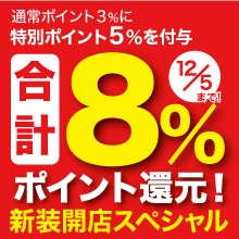 新装開店イベント期間中 合計8%ポイント還元 12/1~12/5まで
