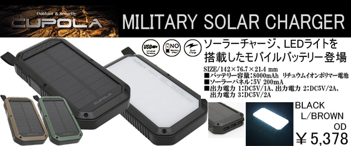 ソーラーチャージャーと、LEDライトを搭載したモバイルバッテリー登場