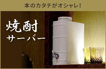 本のカタチがオシャレ! 焼酎サーバー