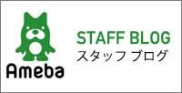 Ameba STAFF BLOG アメブロ スタッフブログ