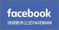 琉球帆布公式FACEBOOK