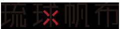 琉球帆布公式オンラインショップ