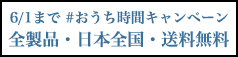 ご注文の商品小計が11,000円(税込)以上で送料無料